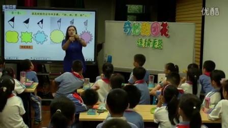 《奇妙的团花》教学课例-岭南版美术三年级,西丽小学:曾嘉玲
