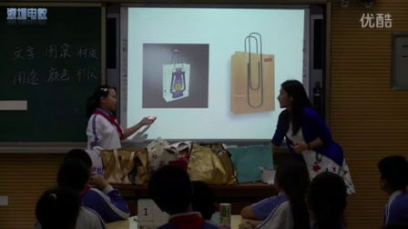 《創意環保購物袋》教學課例-嶺南版美術六年級,福田小學:范荃