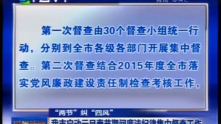 视频: 福州新闻 我市启动元旦春节期间廉洁纪律集中督查工作