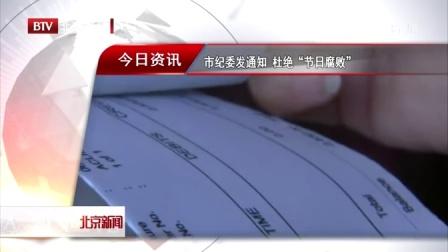 市纪委发通知 杜绝 节日腐败 北京新闻 151226