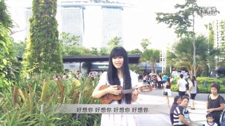 四叶草《好想你》ukulele弹唱(张一清)