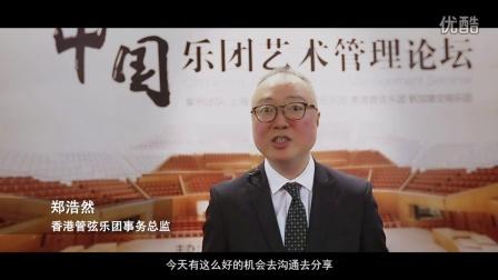 中国乐团艺术管理论坛