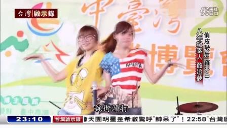 陳曼青有一個很棒的師妹-俏皮鼓女孩兒 羅小白(台灣啟示錄)