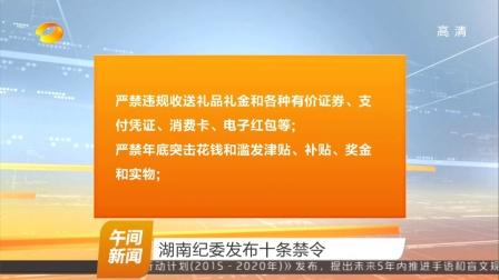 湖南纪委发布十条禁令 午间新闻 151230