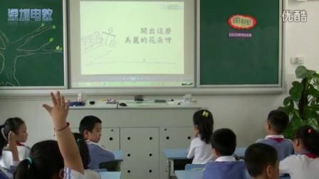 《積極樂觀伴我行》教學課例(小學三年級心理健康,吉祥小學:鐘博琳)