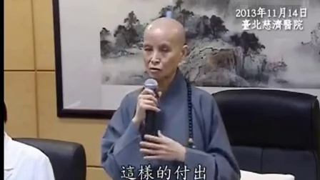 【人間菩提】20131116 - 淨化煩惱成菩提