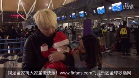 【FIRFANS.COM】20151224阿沁携全家祝飞迷圣诞快乐