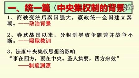 七年级历史与社会微课视频《秦朝的中央集权制度》