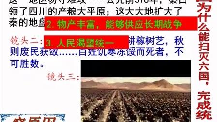 七年级历史与社会微课视频《秦王为何能扫六合?》