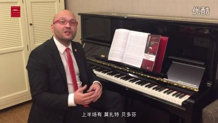 维也纳交响乐团指挥安利克·马佐拉采访
