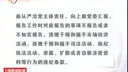 新修订《中国共产党纪律处分条例》 云南新闻联播 20160104