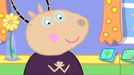 小猪佩奇 第三季 09