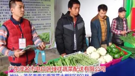 广东茂名电白区绿祥蔬菜配送有限公司