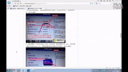 联想笔记本u盘启动 笔记本bios设置 联想bios设置u盘启动