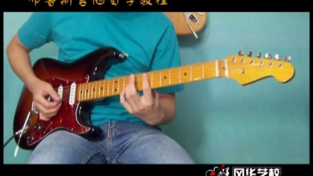 《布鲁斯吉他自学教程》视频1