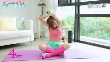 张婷媗减肥视频