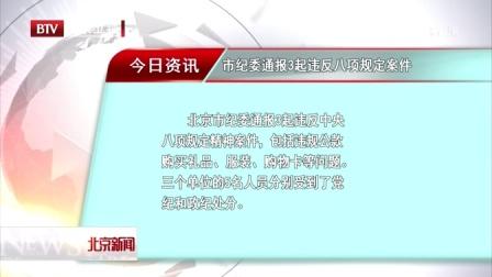 视频: 市纪委通报3起违反八项规定案件 北京新闻 160111