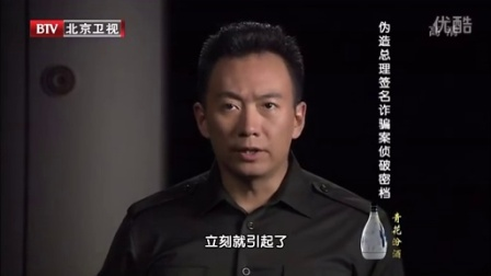 档案—伪造周总理签名诈骗案侦破密挡