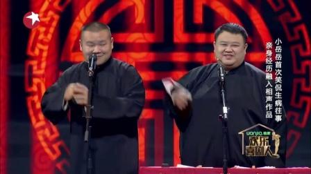 欢乐喜剧人 岳云鹏 孙越《看病》