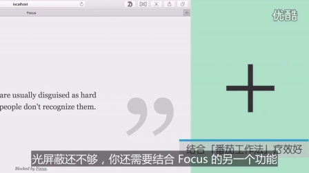 数码荔枝•评测:Focus for Mac 专注工作 拦截干扰你的网站程序