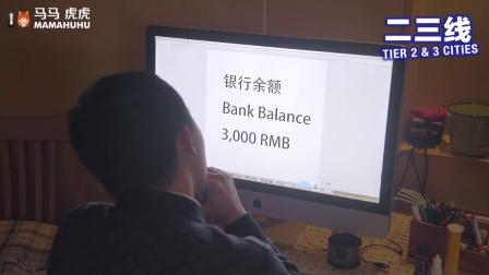 【马马虎虎】上海VS二三线城市(下集)