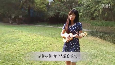 周杰伦《晴天》ukulele弹唱(张一清)