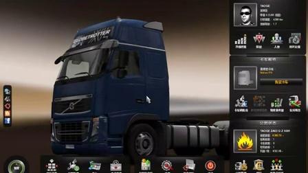 涛哥在此【欧洲卡车模拟2】老司机实况5