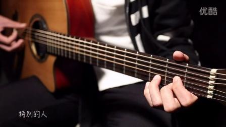 《特别的人》吉他弹唱——武汉弦木吉他学员(韩诚) 吉他教学