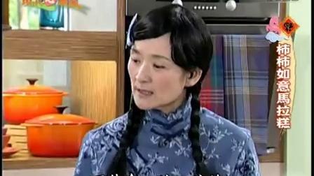 【現代心素派】20140204 - 名人廚房 - 樊定宣 - 柿柿如意馬拉糕