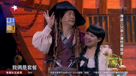 欢乐喜剧人 小沈阳《海盗》