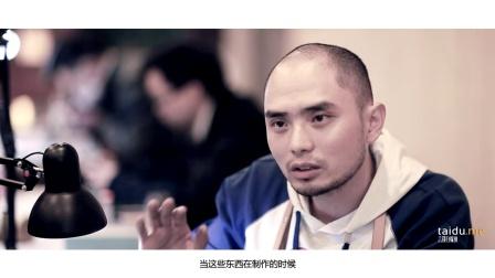 【态度】大蔡:做一日安静的匠人