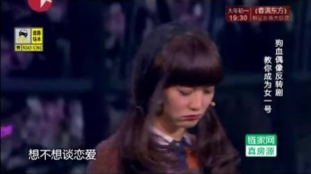 欢乐喜剧人 赵正平《我的少女时代》