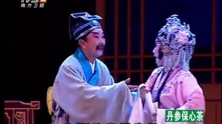 纪念粤剧大师马师曾诞辰110年晚会(红线女 李秋元 张雄平)