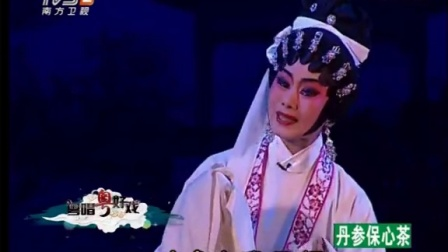 粤剧洪承畴 惩奸(黎骏声 马亦龙 曾小敏)