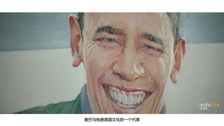 【态度】涂国洪:奥巴马好像个棒棒儿