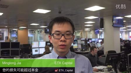 ETX Capital未来一周