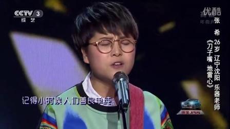 《中国好歌曲》20160205 周杰伦师妹让刘欢也心跳 导师疯学小张杰跌倒神曲