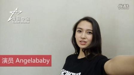 Angelababy 邀你爱心传递美丽中国年