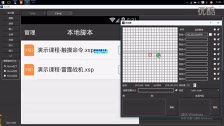 零基础学脚本开发03:触摸命令的使用【叉叉助手】