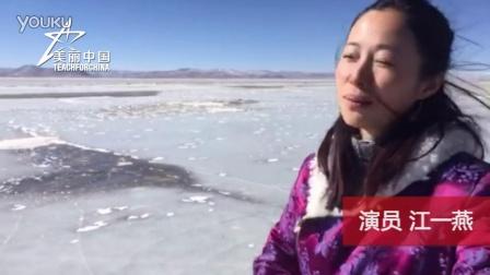 美丽中国年:江一燕的过年故事