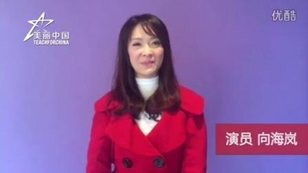 美丽中国年:向海岚邀你为农村孩子众筹一堂新年课