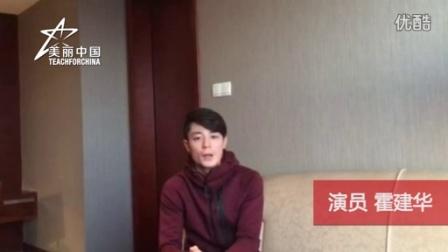 霍建华:跟美丽中国一起送孩子一个福气年