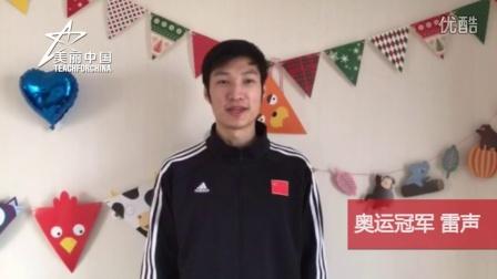美丽中国年:奥运冠军雷声赛场送祝福