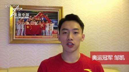 美丽中国年:奥运冠军邹凯话春节