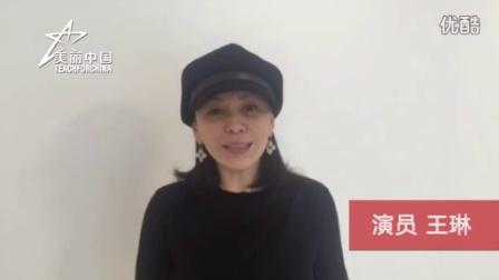 美丽中国年:雪姨王琳邀你捐个声音红包