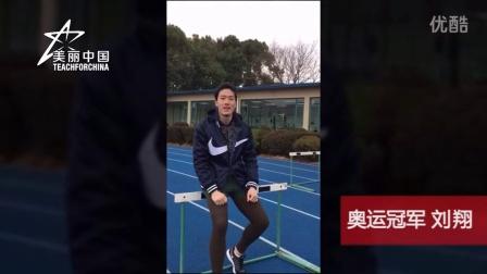 美丽中国年:刘翔最开心的是和家人一起放鞭炮