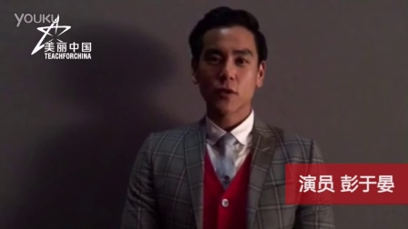 美丽中国年:彭于晏的过年故事