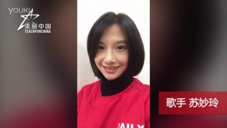 苏妙玲:美丽中国年是和爸爸妈妈在一起的年