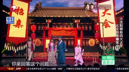 欢乐喜剧人 第二季:小沈阳《四大才子》