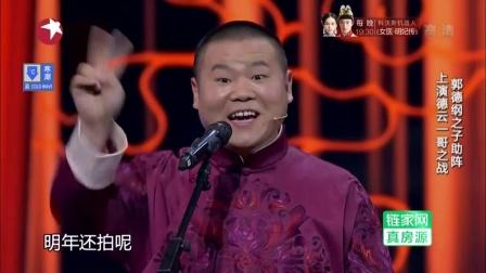 欢乐喜剧人 第二季:岳云鹏 郭麒麟 孙越《谁是一哥》